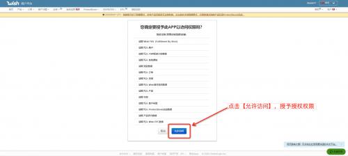 3、点击允许访问完成授权.png